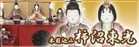 雛人形柿沼東光画像