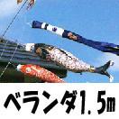 鯉のぼりベランダ1.5m
