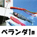 鯉のぼりベランダ1m