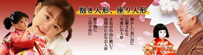 抱き人形 市松人形