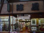 兵庫県姫路市加古川市周辺人形店