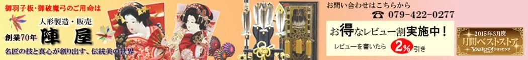 雛人形/ひな人形・五月人形・羽子板・破魔弓・鯉のぼり・盆提灯・祭り提灯・収納ケース通販販売の人形屋の陣屋