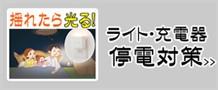 ライト・ラジオ・充電器