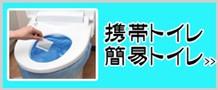 携帯トイレ・簡易トイレ