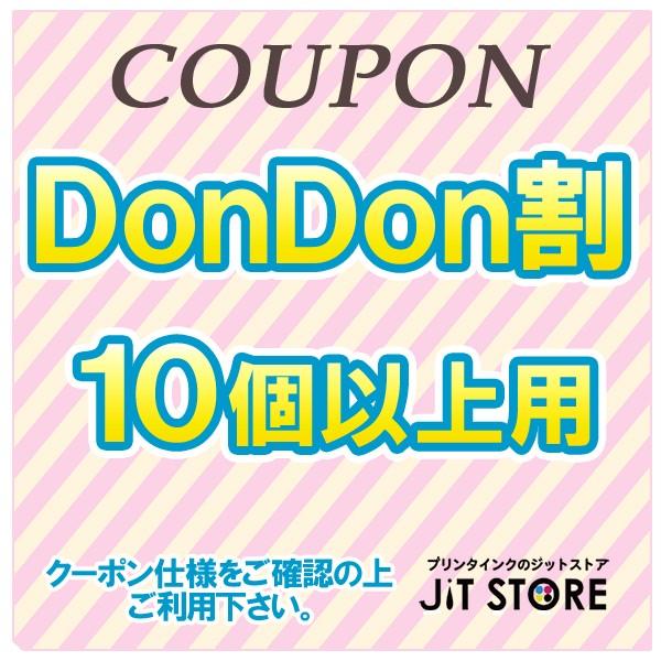 10個以上DONDON割クーポン
