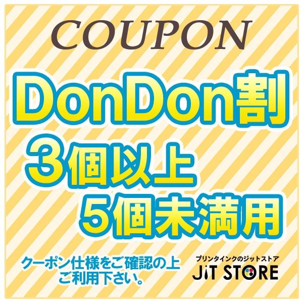 3個以上DONDON割クーポン