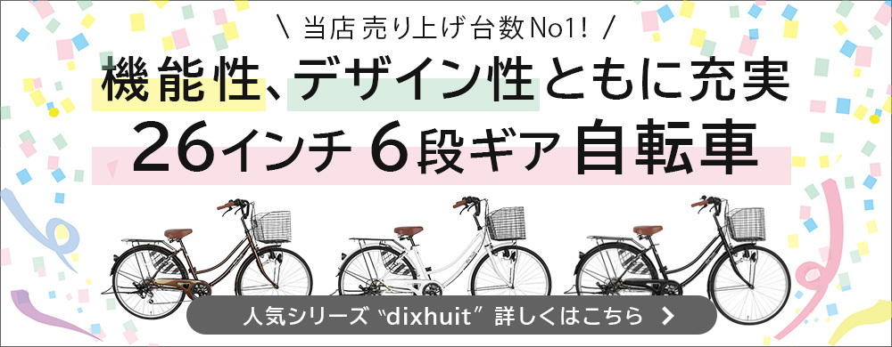 dixhuit 自転車