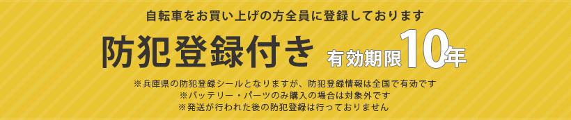 防犯登録サービス!