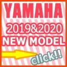 ヤマハ2016&2017年新モデル登場!!