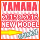 ヤマハ2015&2016年新モデル登場!!
