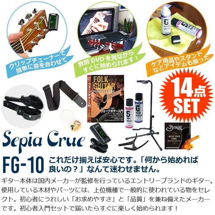 FG10デラックストップ