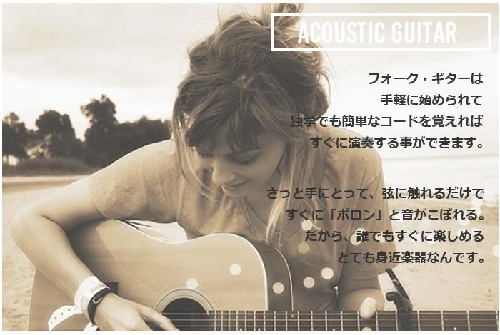 アコースティックギタートップ