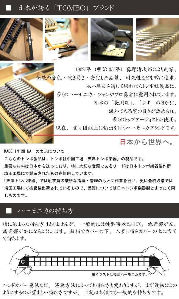 日本が誇る「TOMBO」ブランド