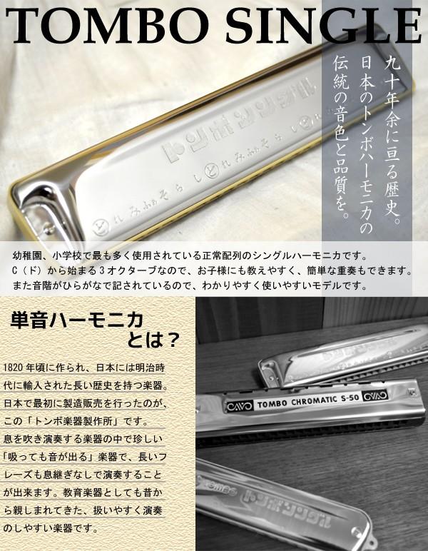 TOMBO トンボ 教育用ハーモニカ トンボ・シングル No.1222