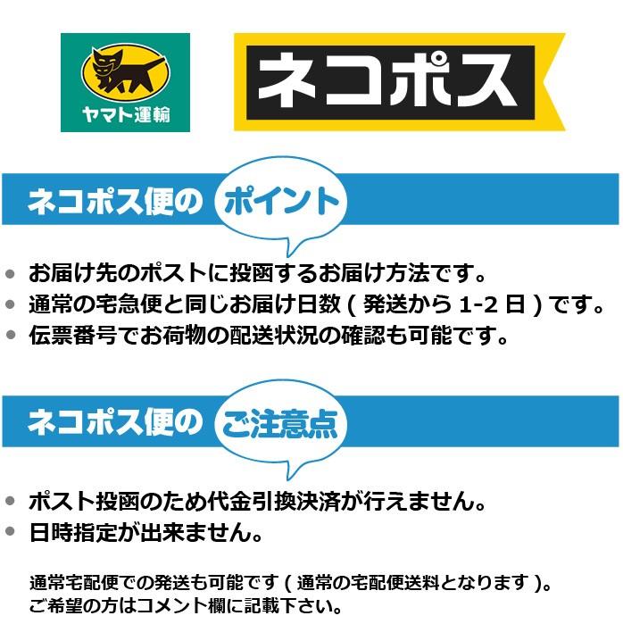 ポスト投函・ネコポス送料全国一律230円