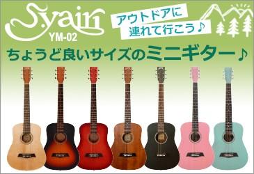 初心者セット アコースティックギター S.ヤイリ ミニギター 12点 入門 S.Yairi YM-02