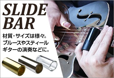 スライドバー・ボトルネック ギター・ベース関連 アクセサリー