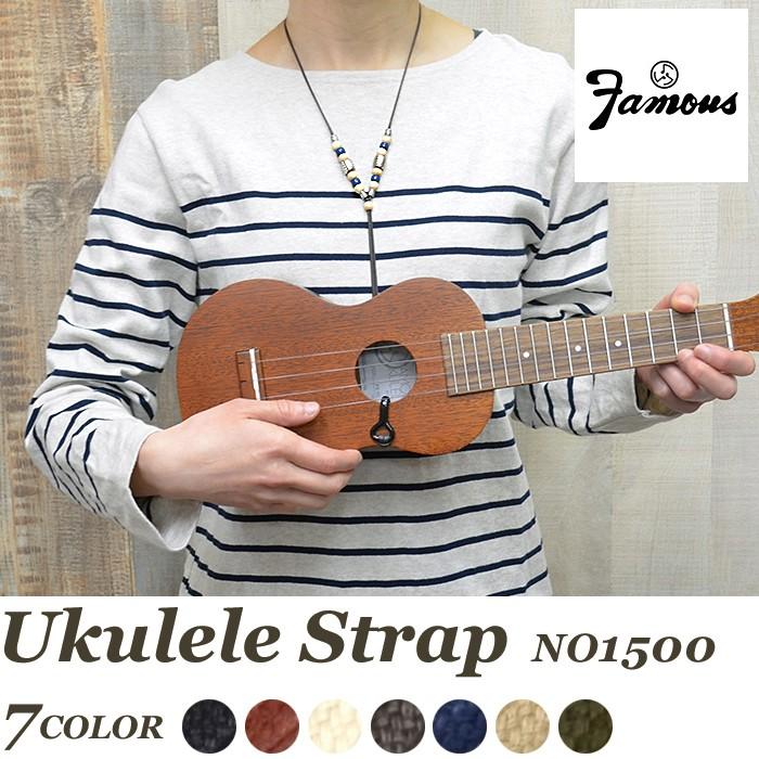 Famous ウクレレ ストラップ NO1500 ビーズ