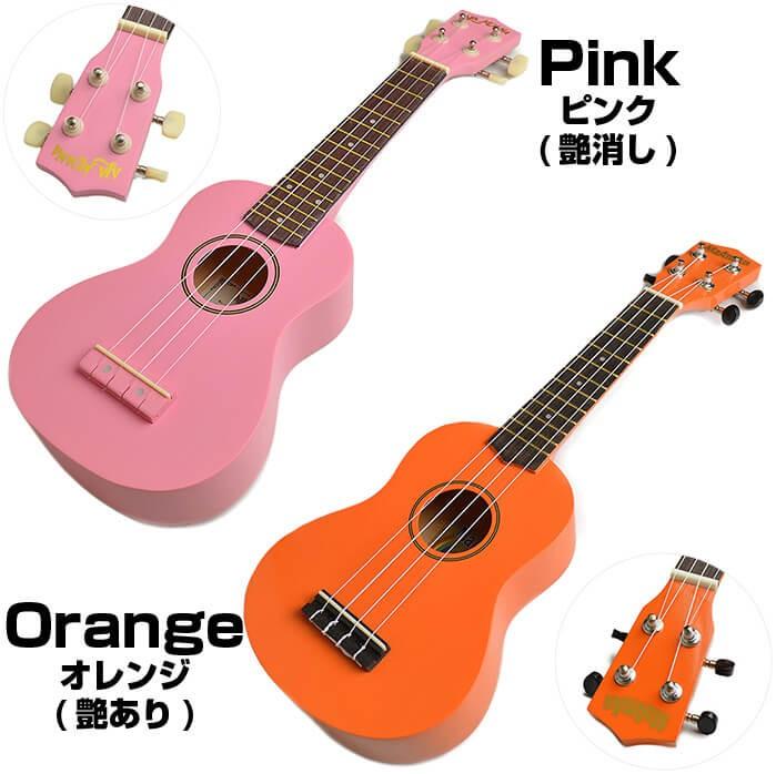 アラモアナ UK100G オレンジ ピンク