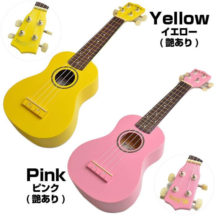 アラモアナ UK100G イエロー ピンク