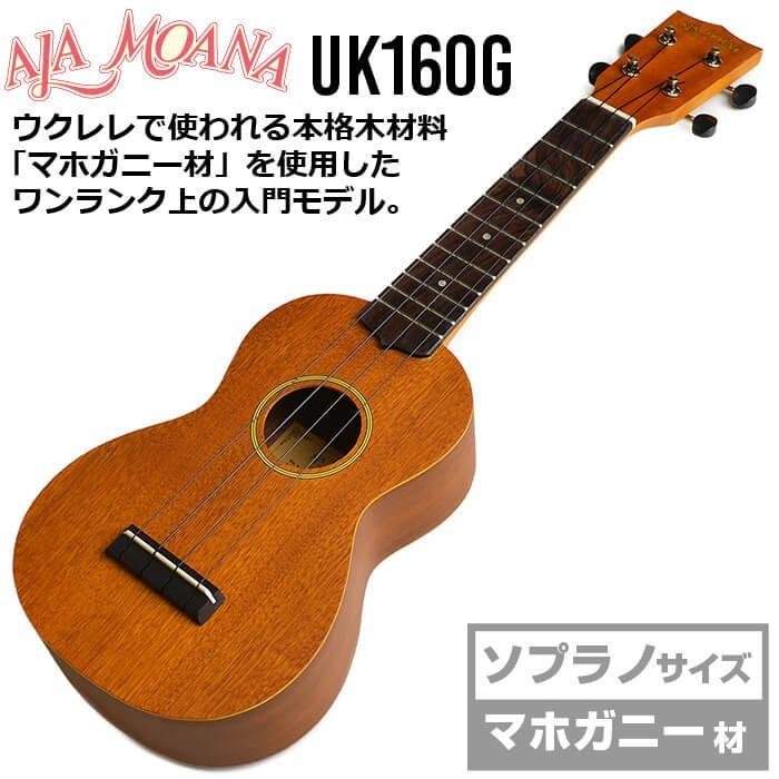アラモアナ ウクレレ UK160G