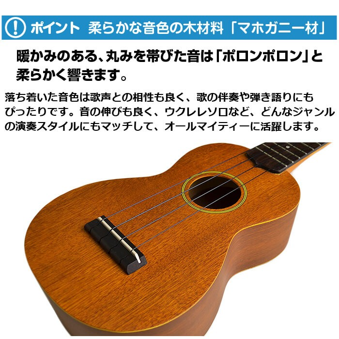 アラモアナ ウクレレ UK160G 木材料