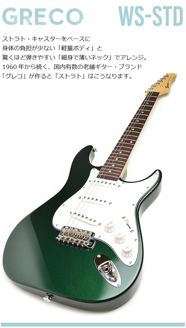 グレコ エレキギター トップ
