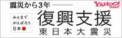 """福島復興支援"""""""