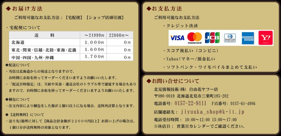 自由花ヤフー店:お買い物ガイド