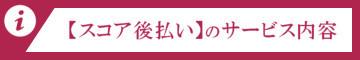 サボンフラワー自由花ヤフー店:[スコア後払い] サービス内容