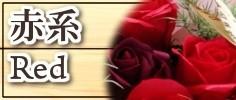 サボンフラワー自由花ヤフー店:赤・レッド