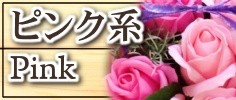 サボンフラワー自由花ヤフー店:ピンク・桃色
