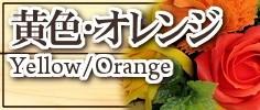 サボンフラワー自由花ヤフー店:黄色・オレンジ・イエロー