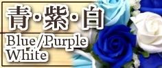 サボンフラワー自由花ヤフー店:青・紫・白・水色