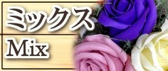 サボンフラワー自由花ヤフー店:ミックス