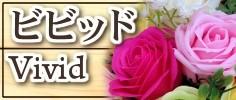 ソープフラワー自由花ヤフー店:ビビットカラー