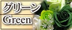 ソープフラワー自由花ヤフー店:緑・グリーン