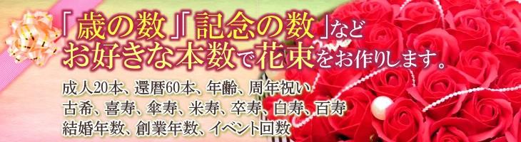 サボンフラワー自由花ヤフー店:本数で