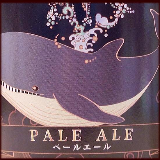 あきしま_くじらビール