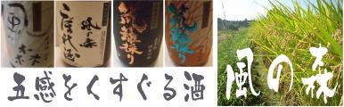 油長酒造_風の森 日本酒