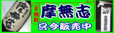 古澤醸造_摩無志 芋焼酎