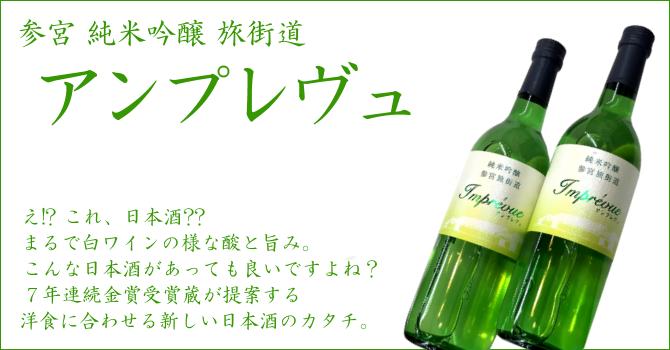 参宮 澤佐酒造 アンプレヴュ 三重県 地酒 販売