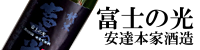 清 富士の光 安達本家酒造 三重県 地酒