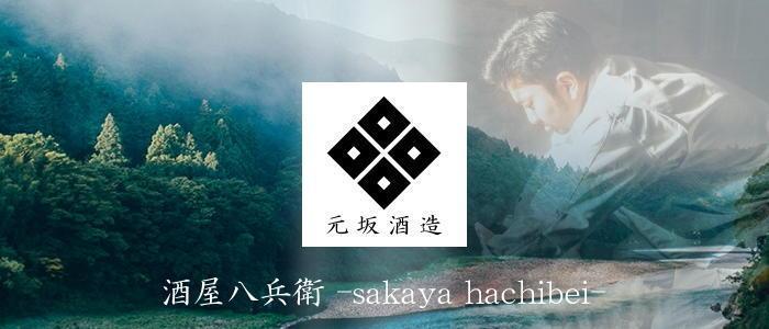 元坂酒造 酒屋八兵衛 三重県