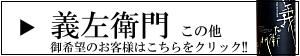 義左衛門 若戎酒造 三重県 地酒 日本酒 販売 伊勢鳥羽志摩