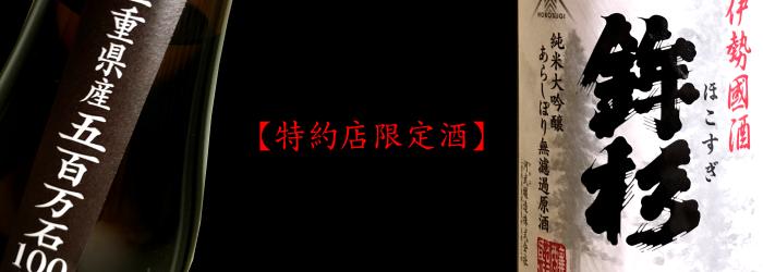 鉾杉 純米大吟醸無濾過生原酒 河武醸造 三重県 地酒 販売