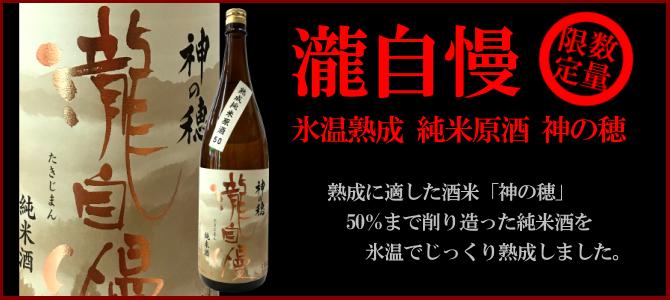 瀧自慢 瀧自慢酒造 神の穂 三重県 地酒 販売