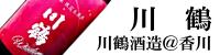 川鶴 川鶴酒造 特約店 伊勢鳥羽志摩販売
