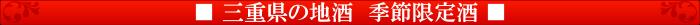 三重県 地酒 季節限定酒