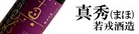真秀 まほ 若戎酒造 三重県 地酒 特約店 伊勢鳥羽志摩
